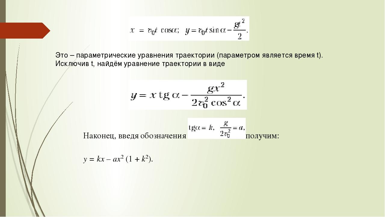 Это – параметрические уравнения траектории (параметром является время t). Иск...
