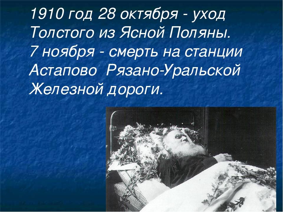 Трагической – потому что ему так и не удалось исповедоваться и причаститься перед смертью: близкое окружение, дочь, к сожалению, не пустили старца варсонофия к умирающему льву николаевичу.
