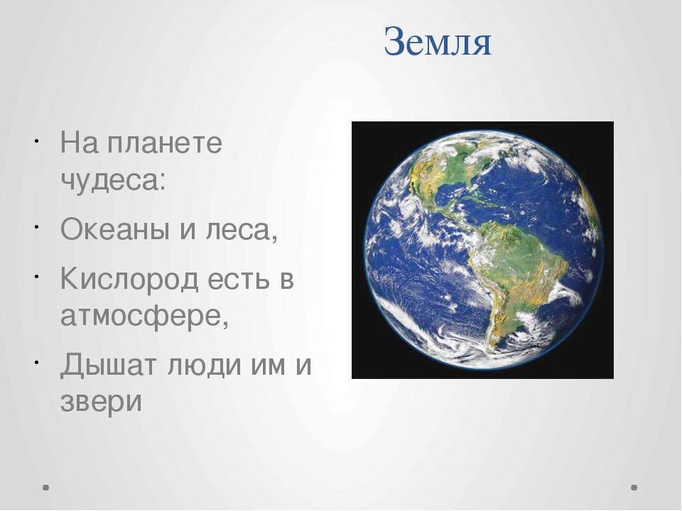 На планете чудеса: Океаны и леса, Кислород есть в атмосфере, Дышат люди им и...