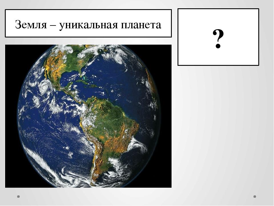 Земля – уникальная планета ?