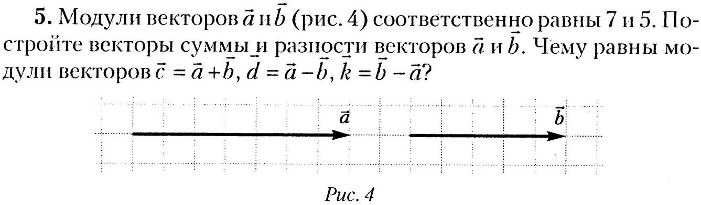 Задачи на проекции вектора с решением проекты уроков решения задач по математике