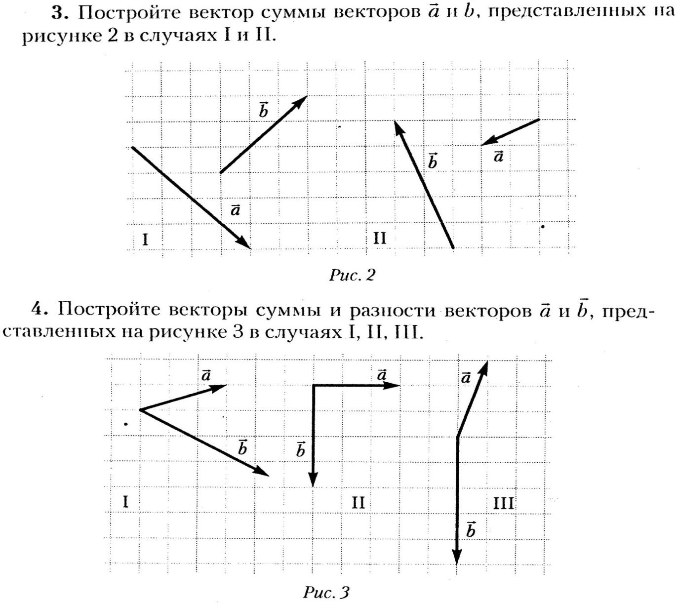 Задачи по теме векторы 9 класс с решениями руководство к решению задач по алгебре