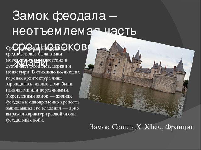 Скачать презентации на тему жизнь в замке