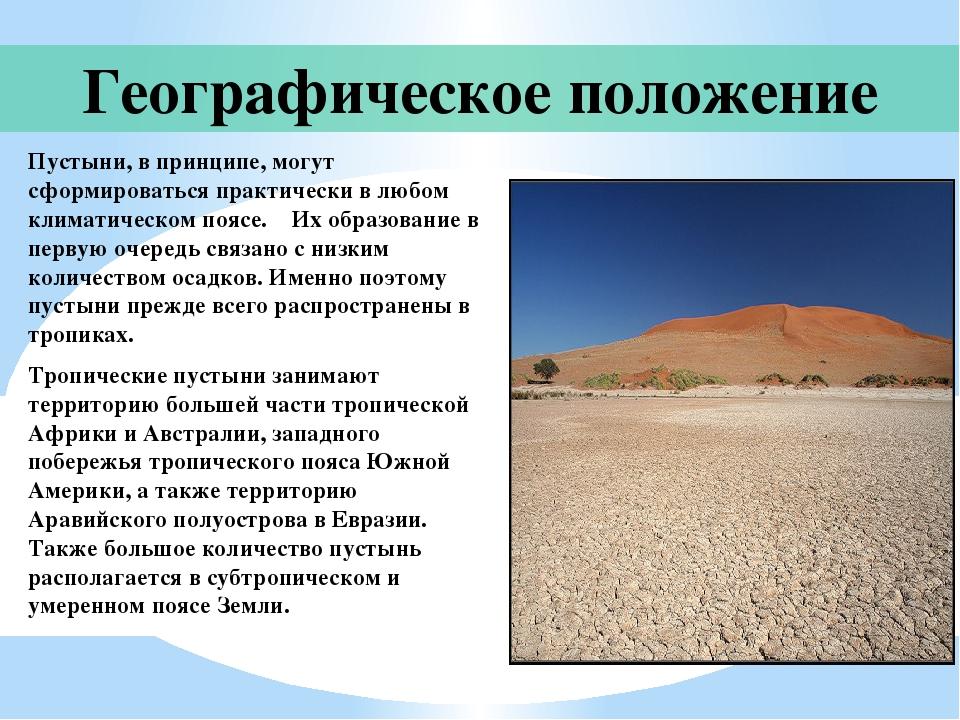 никакого пустыни в россии географическое положение картинки летающий