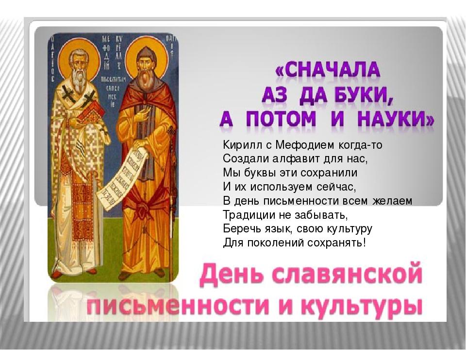 Знакомство С Кириллом И Мефодием