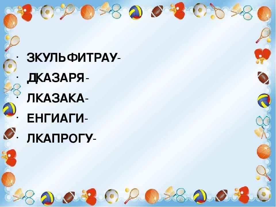 ЗКУЛЬФИТРАУ- ДКАЗАРЯ- ЛКАЗАКА- ЕНГИАГИ- ЛКАПРОГУ-