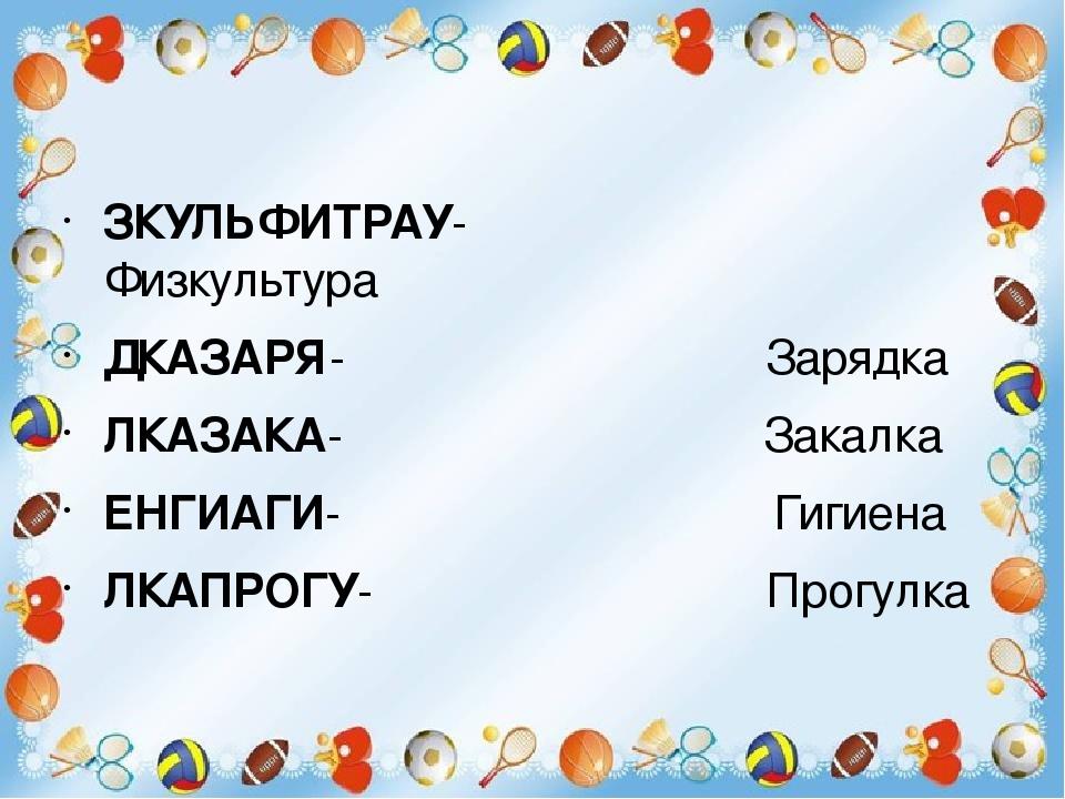 ЗКУЛЬФИТРАУ- Физкультура ДКАЗАРЯ- Зарядка ЛКАЗАКА- Закалка ЕНГИАГИ- Гигиена...
