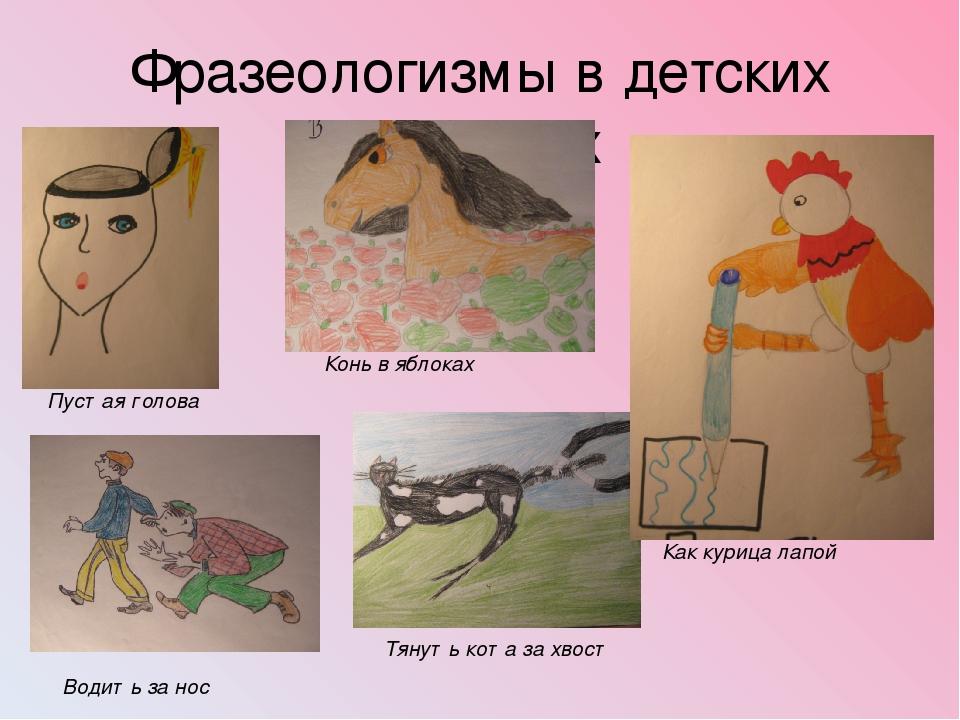 рисунки фразеологизмов и их значение картинки карандашом москве