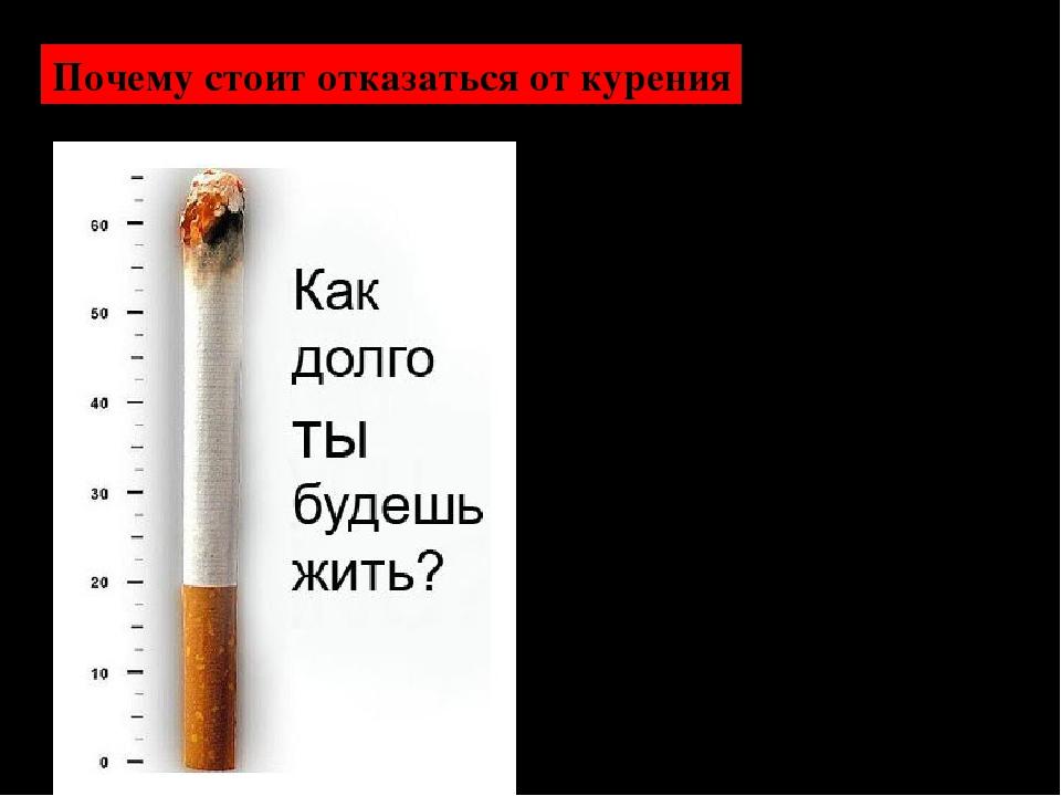 Курение картинки с презентации