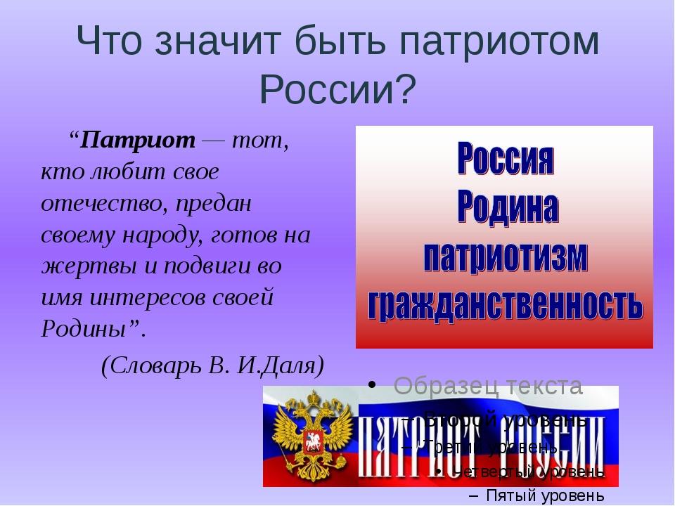 окончания белебеевского гражданин и патриот российской федерации что будет, если