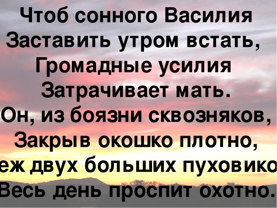 Чтоб сонного Василия Заставить утром встать, Громадные усилия Затрачивает ма...
