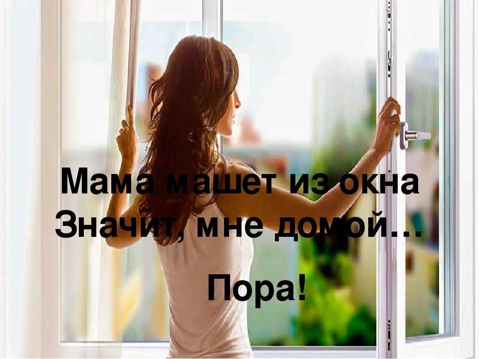Мама машет из окна Значит, мне домой… Пора!