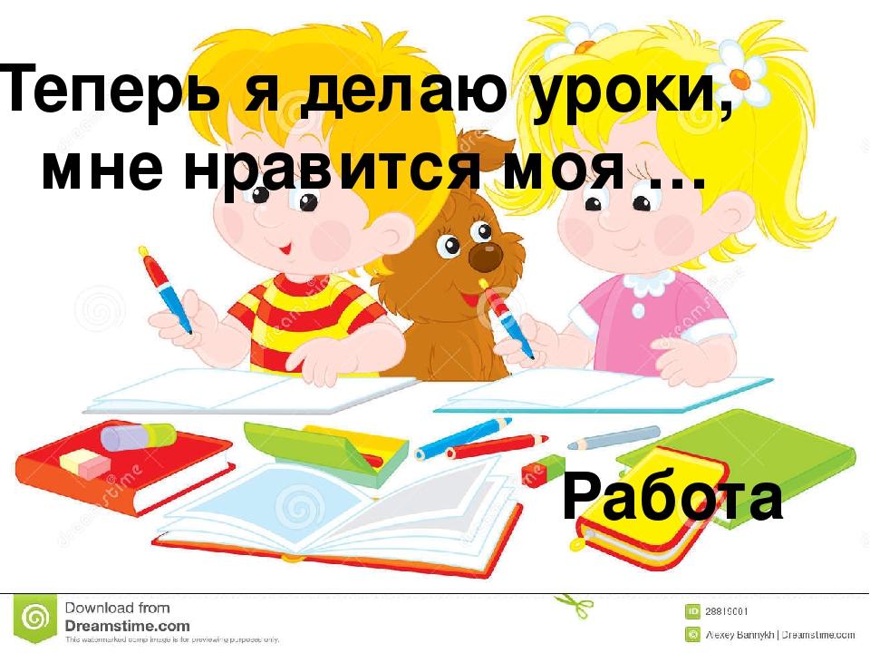 Теперь я делаю уроки, мне нравится моя … Работа