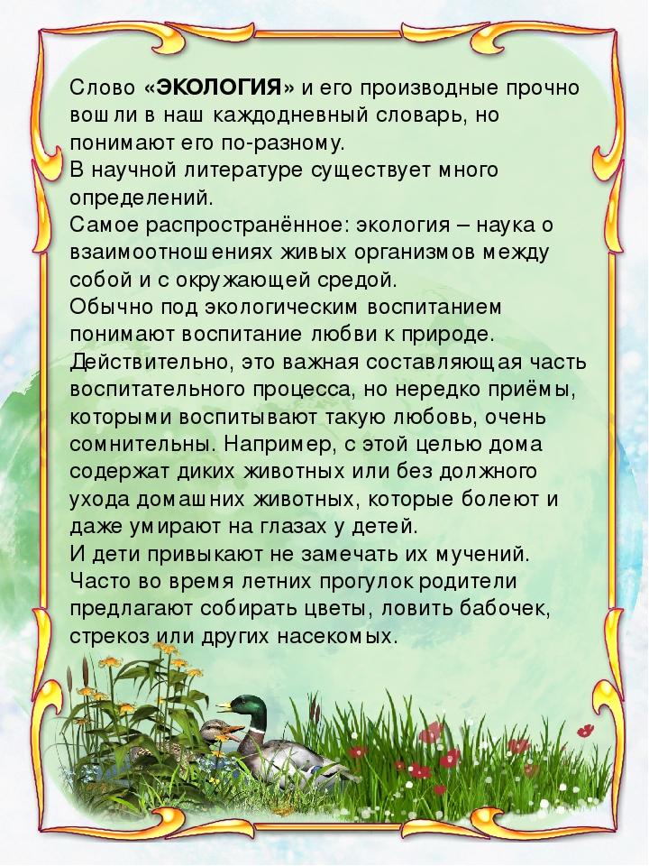 Папка передвижка по экологии в детском саду для родителей картинки