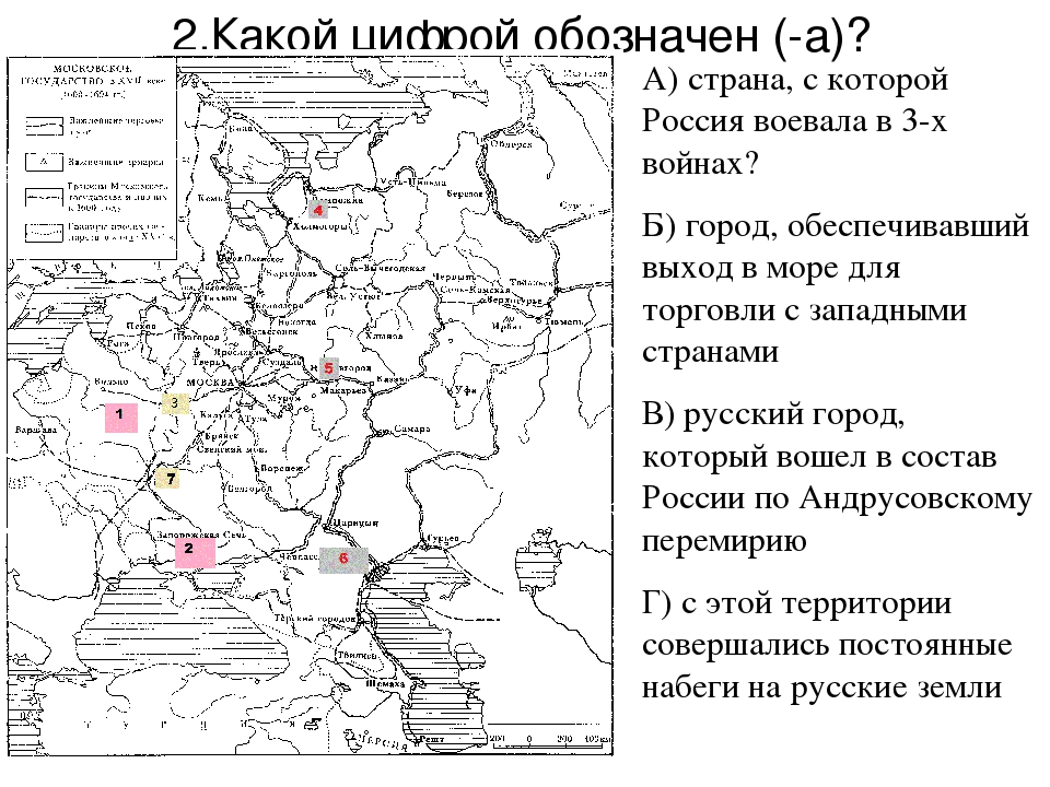 2.Какой цифрой обозначен (-а)? А) страна, с которой Россия воевала в 3-х войн...