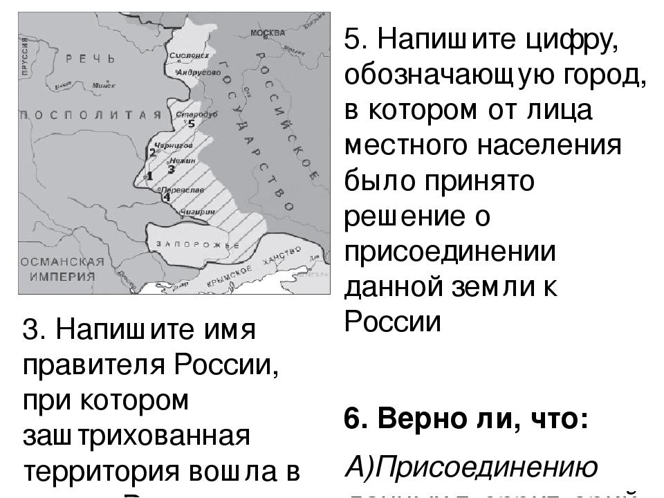 3. Напишите имя правителя России, при котором заштрихованная территория вошла...