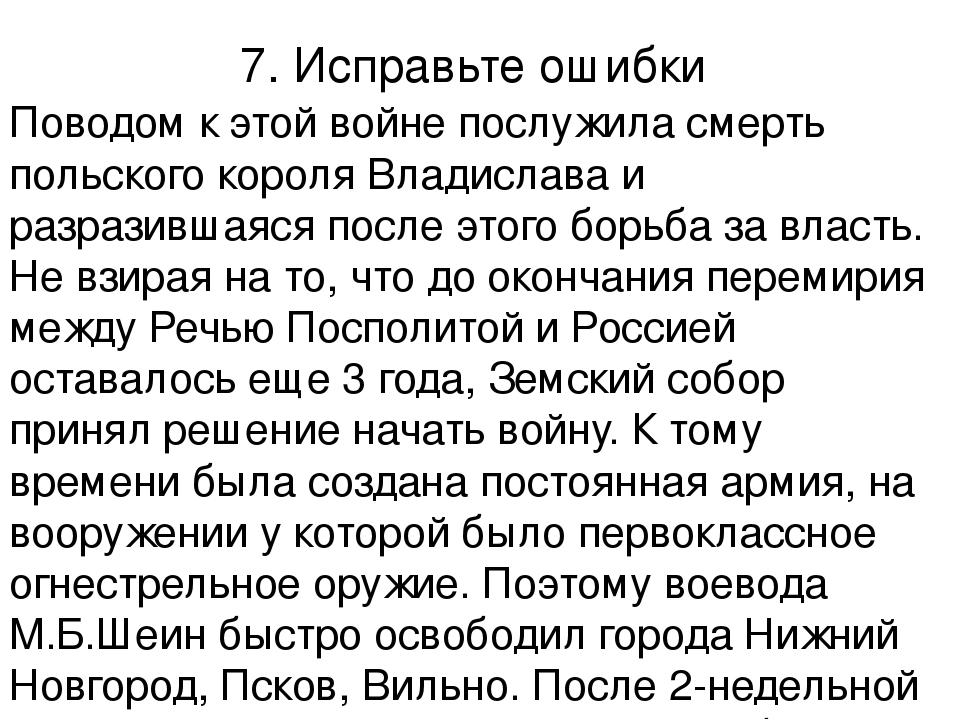 7. Исправьте ошибки Поводом к этой войне послужила смерть польского короля Вл...