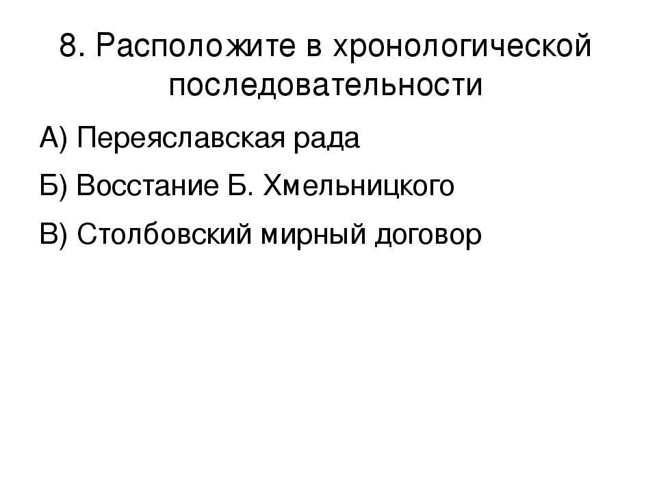 8. Расположите в хронологической последовательности А) Переяславская рада Б)...