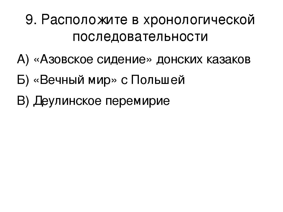 9. Расположите в хронологической последовательности А) «Азовское сидение» дон...