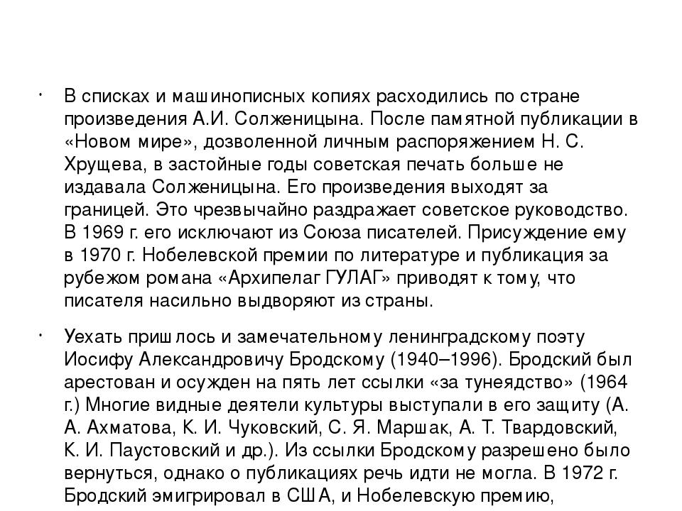 В списках и машинописных копиях расходились по стране произведения А.И. Солж...