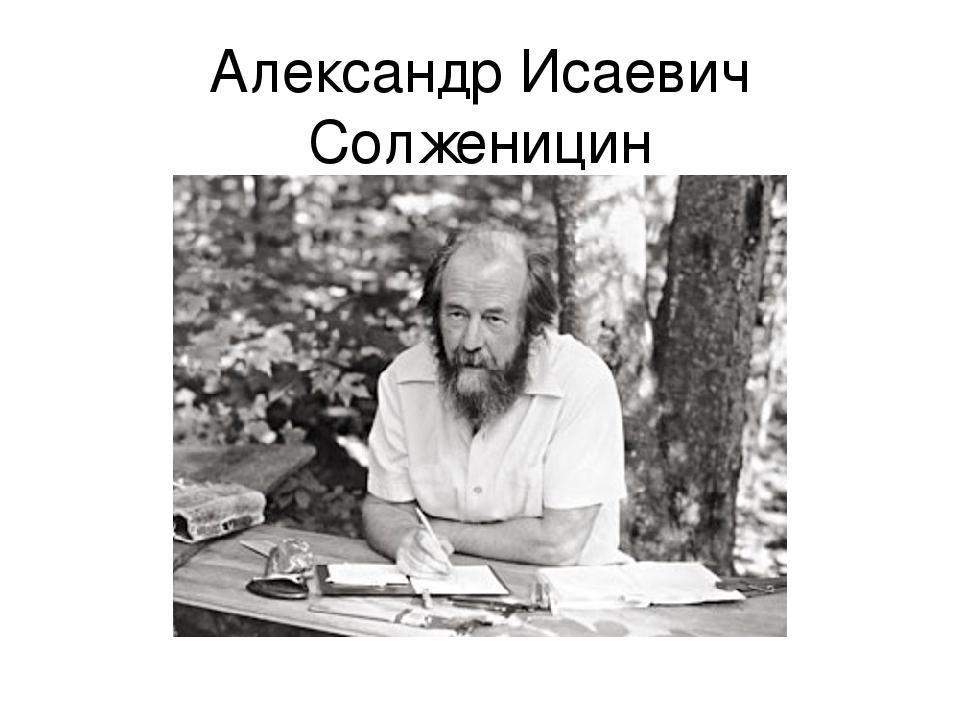 Александр Исаевич Солженицин