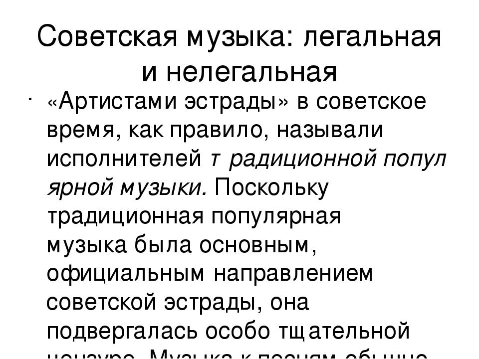 Советская музыка: легальная и нелегальная «Артистамиэстрады» всоветское вре...