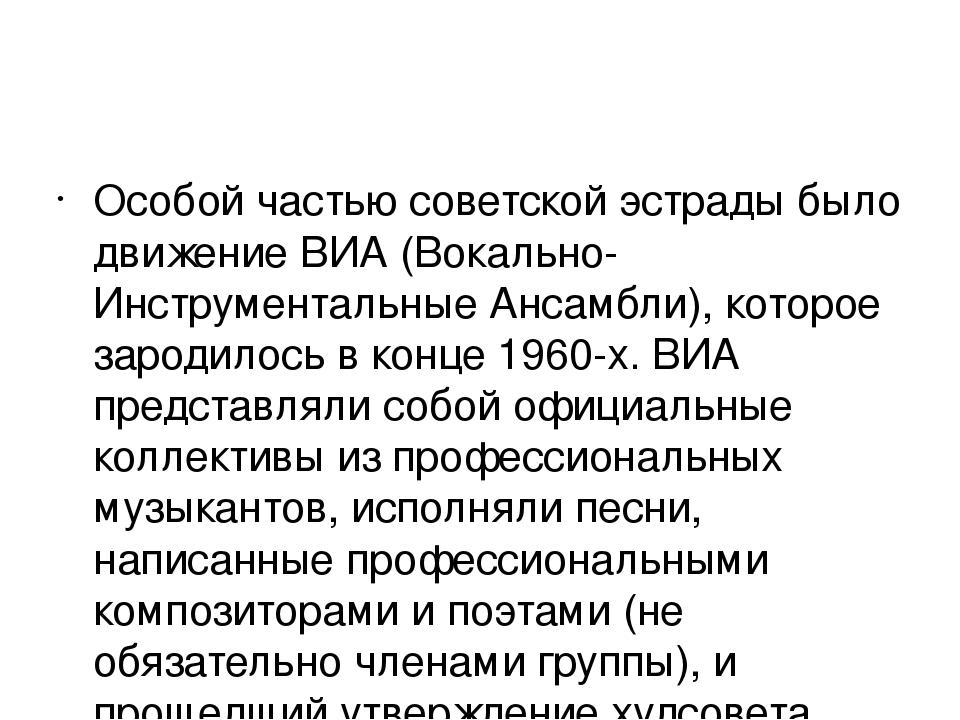 Особой частью советской эстрады было движениеВИА(Вокально-Инструментальные...