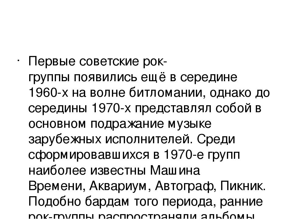 Первые советскиерок-группыпоявились ещё в середине 1960-х на волнебитлома...