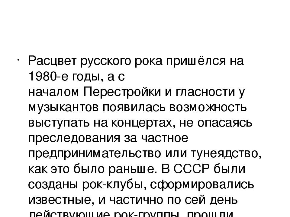 Расцвет русского рока пришёлся на 1980-е годы, а с началомПерестройкиигла...