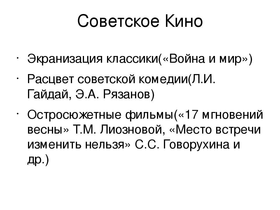 Советское Кино Экранизация классики(«Война и мир») Расцвет советской комедии(...