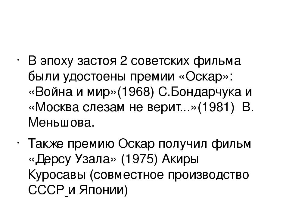 В эпоху застоя 2 советских фильма были удостоены премии «Оскар»: «Война и ми...