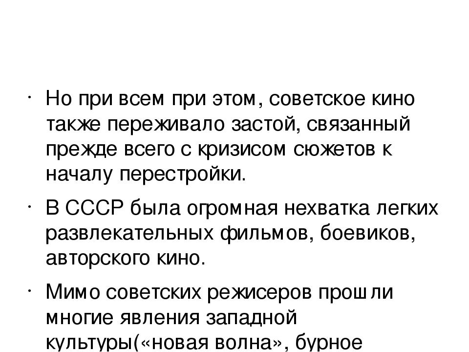 Но при всем при этом, советское кино также переживало застой, связанный преж...