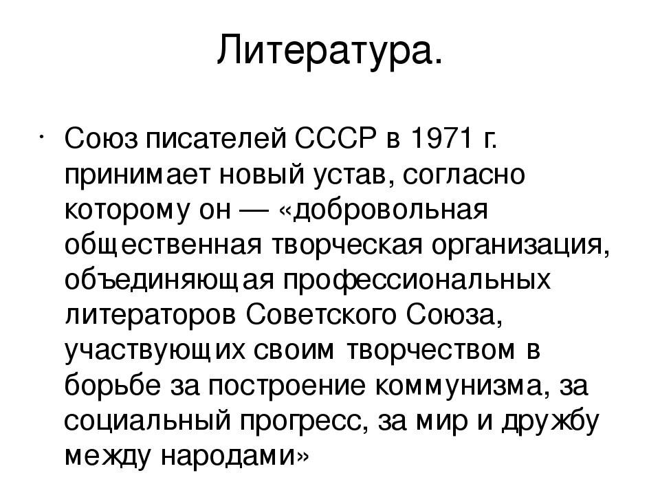 Литература. Союз писателей СССРв 1971 г. принимает новый устав, согласно кот...