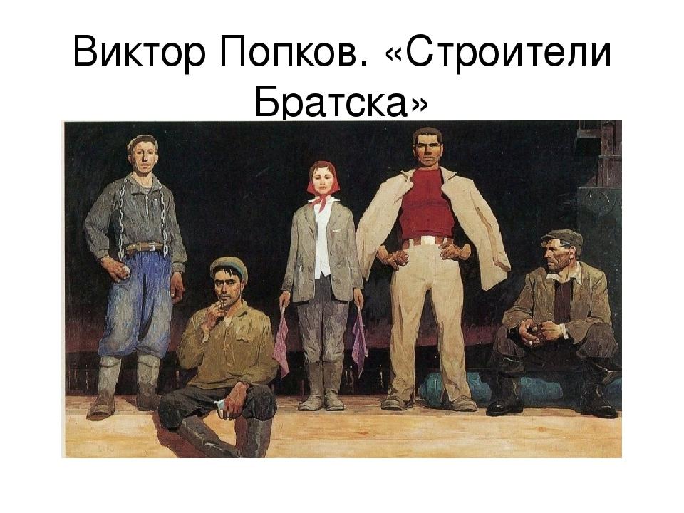 Виктор Попков. «Строители Братска»