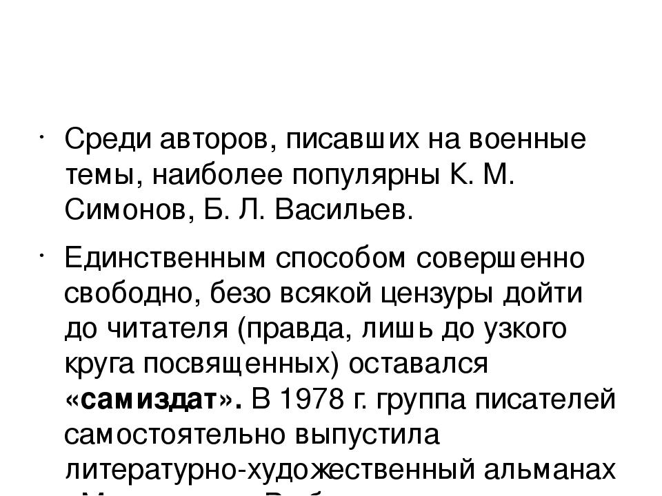 Среди авторов, писавших на военные темы, наиболее популярны К. М. Симонов, Б...