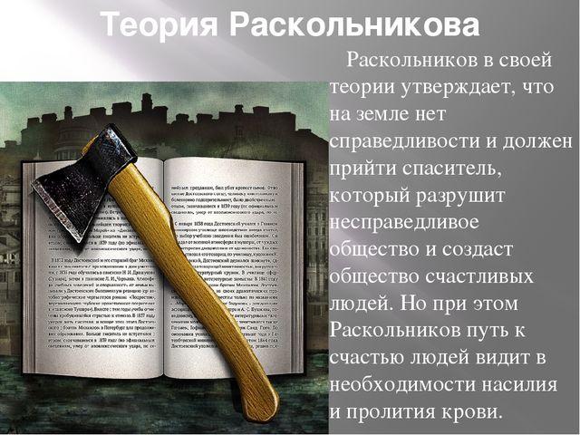 Сочинение на тему знакомство раскольникова с мармеладовой в жизни