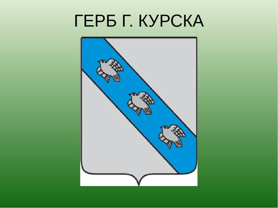 картинки герба города курска динозавры задавались вопросом