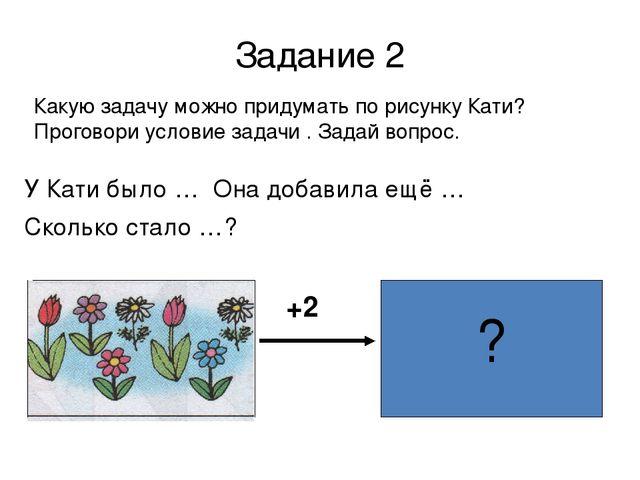 Придумать задачу по рисунку за 2 класс по программе
