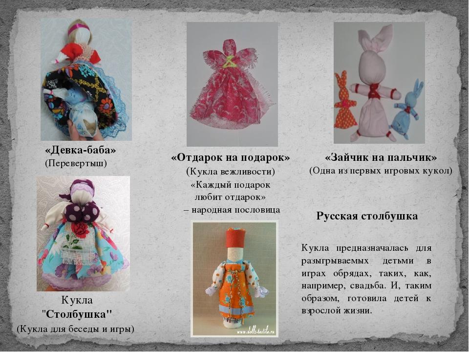 Курсовая работа русская народная кукла 620