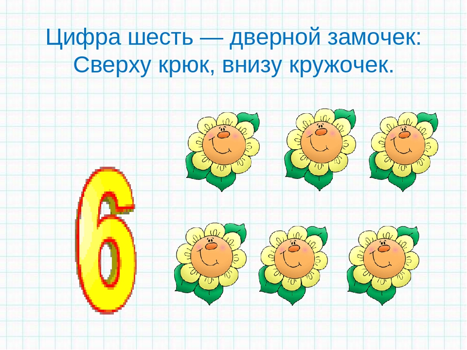 свадьбу цифра шесть дверной замочек сверху крюк внизу кружочек картинки изготовить