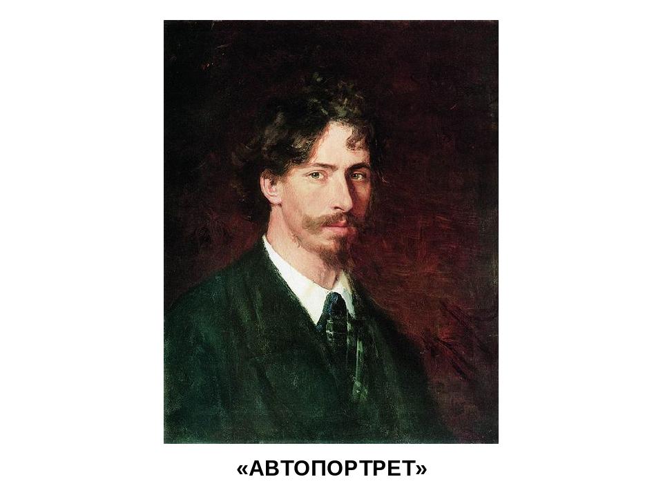 "Презентация ""Русская живопись 19 века"""