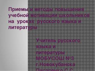 Приемы и методы повышения учебной мотивации школьников на уроках русского язы