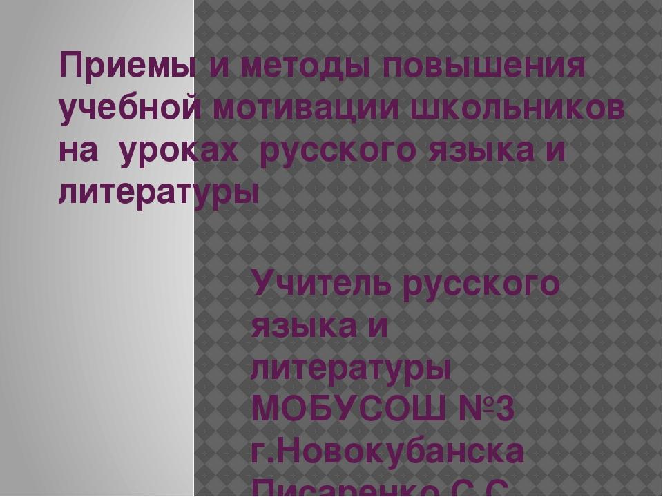 Приемы и методы повышения учебной мотивации школьников на уроках русского язы...