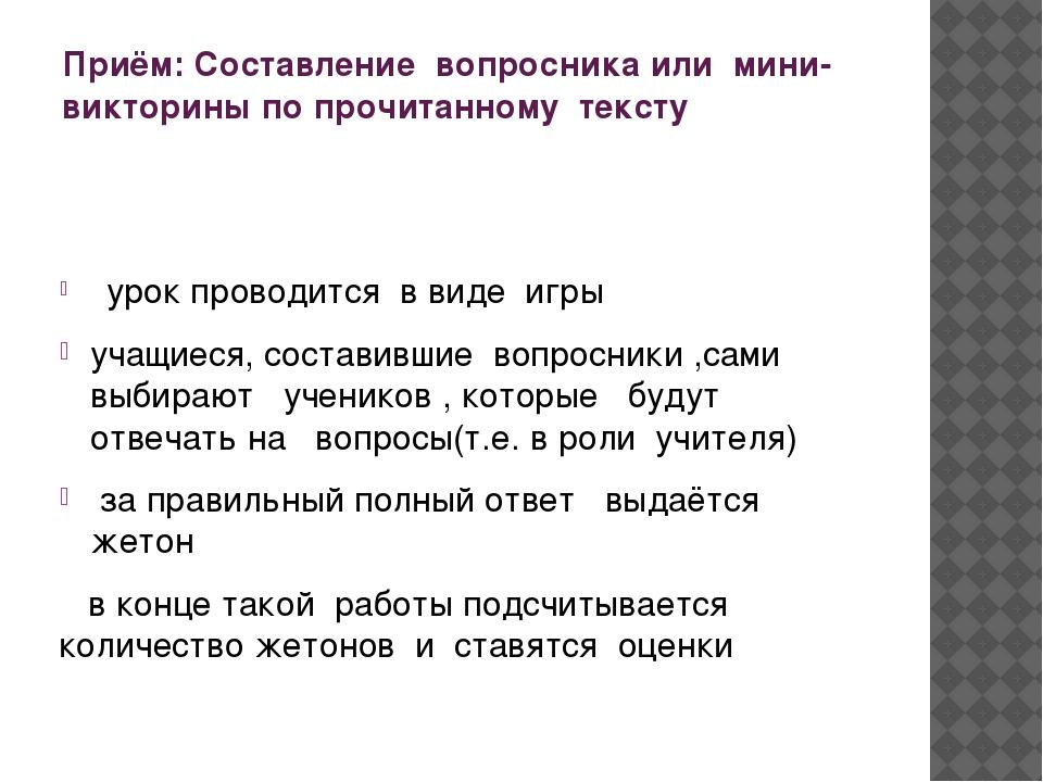 Приём: Составление вопросника или мини-викторины по прочитанному тексту урок...