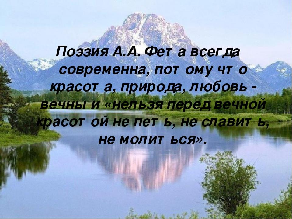 Поэзия А.А. Фета всегда современна, потому что красота, природа, любовь - веч...