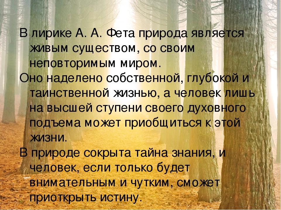 В лирике А. А. Фета природа является живым существом, со своим неповторимым м...