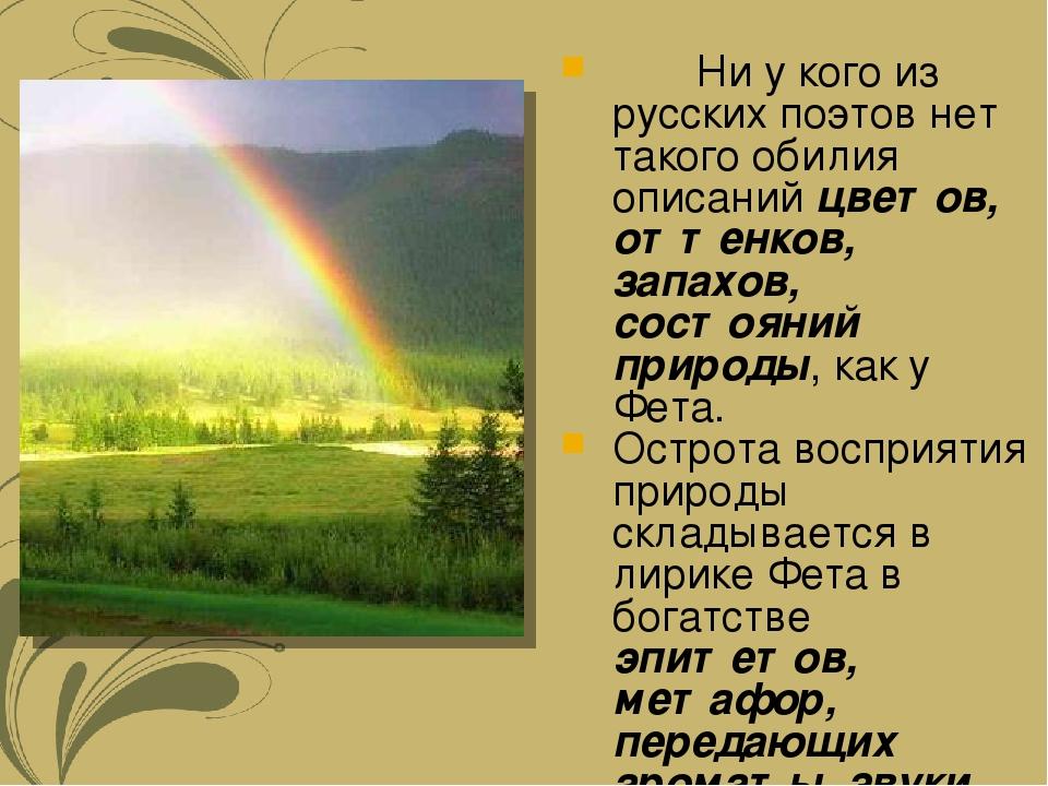 Ни у кого из русских поэтов нет такого обилия описаний цветов, оттенков, зап...