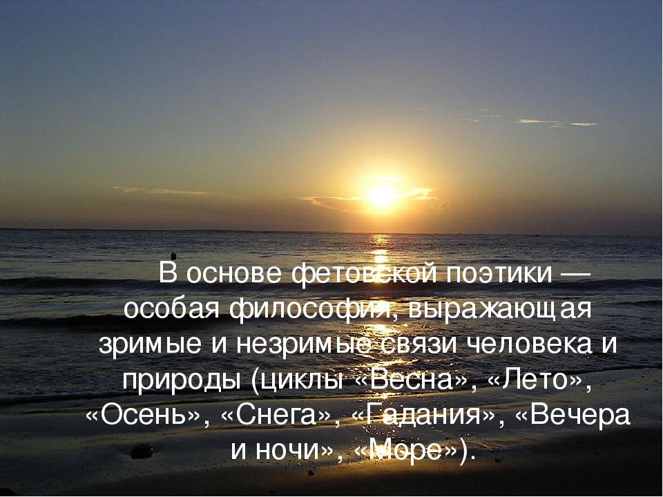 В основе фетовской поэтики — особая философия, выражающая зримые и незримые...