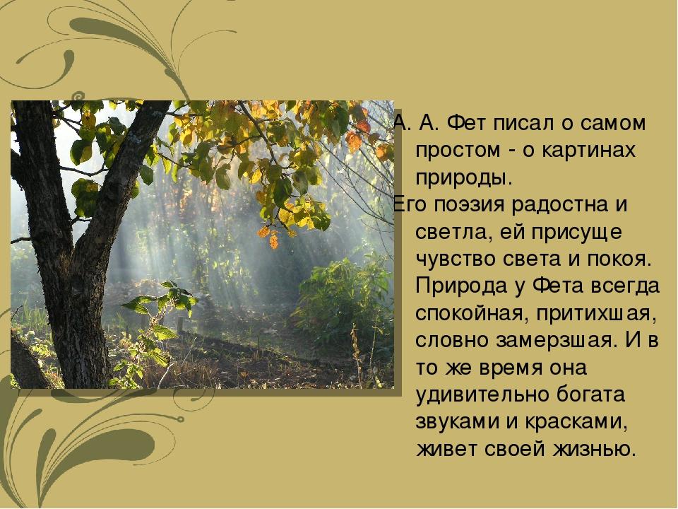 А. А. Фет писал о самом простом - о картинах природы. Его поэзия радостна и с...