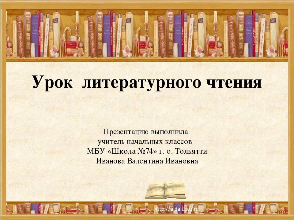 Урок литературного чтения Презентацию выполнила учитель начальных классов МБУ...
